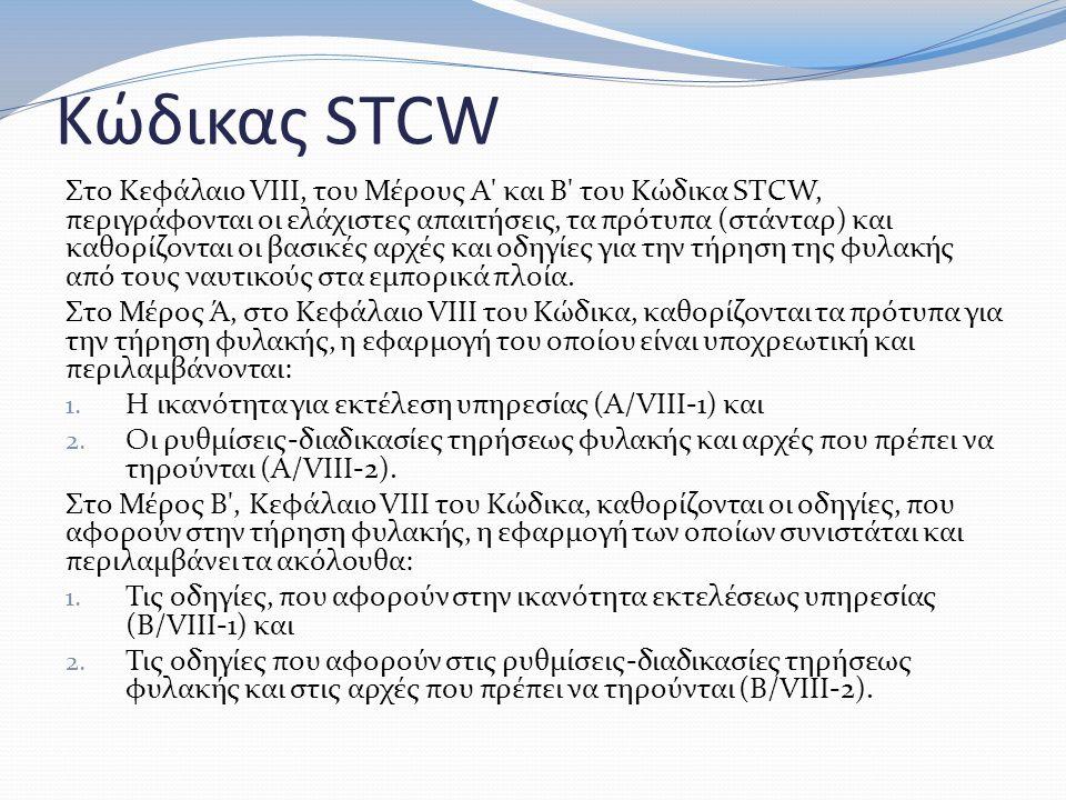 Κώδικας STCW Στο Κεφάλαιο VIII, του Μέρους Α και Β του Κώδικα STCW, περιγράφονται οι ελάχιστες απαιτήσεις, τα πρότυπα (στάνταρ) και καθορίζονται οι βασικές αρχές και οδηγίες για την τήρηση της φυλακής από τους ναυτικούς στα εμπορικά πλοία.