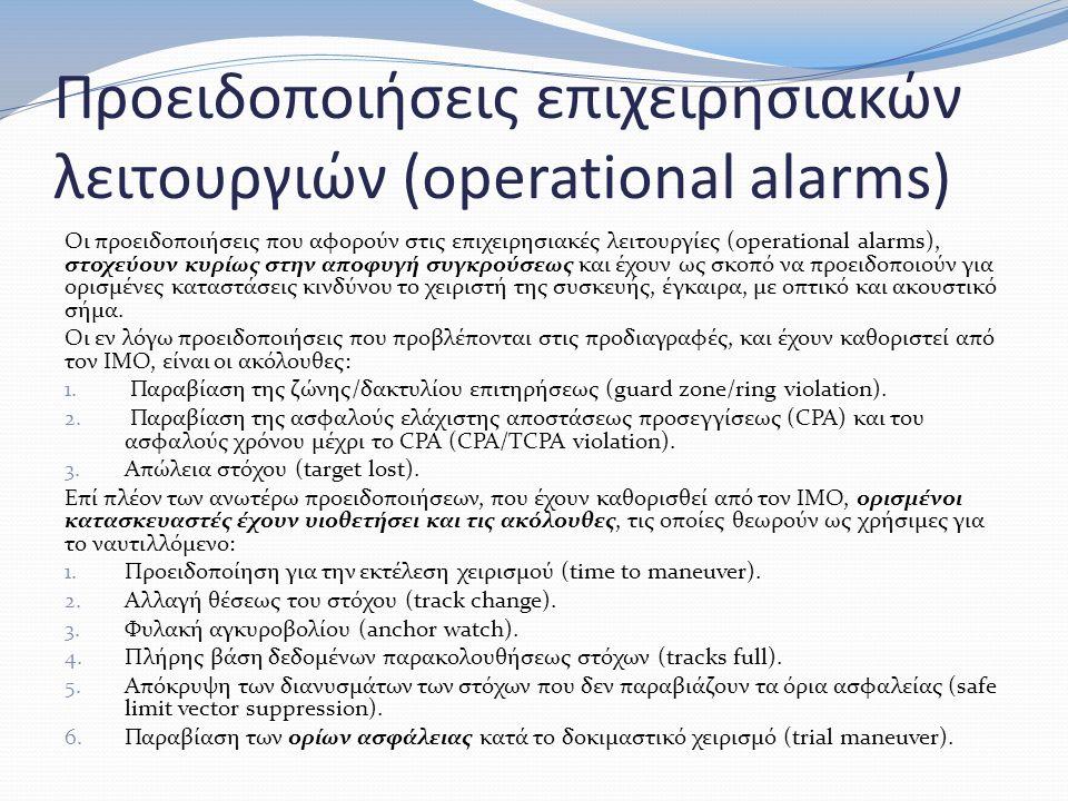 Προειδοποιήσεις επιχειρησιακών λειτουργιών (operational alarms) Οι προειδοποιήσεις που αφορούν στις επιχειρησιακές λειτουργίες (operational alarms), στοχεύουν κυρίως στην αποφυγή συγκρούσεως και έχουν ως σκοπό να προειδοποιούν για ορισμένες καταστάσεις κινδύνου το χειριστή της συσκευής, έγκαιρα, με οπτικό και ακουστικό σήμα.
