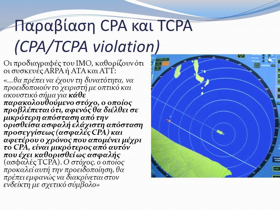 Παραβίαση CPA και TCPA (CPA/TCPA violation) Οι προδιαγραφές του ΙΜΟ, καθορίζουν ότι οι συσκευές ARPA ή ΑΤΑ και ΑΤΤ: «...θα πρέπει να έχουν τη δυνατότητα, να προειδοποιούν το χειριστή με οπτικό και ακουστικό σήμα για κάθε παρακολουθούμενο στόχο, ο οποίος προβλέπεται ότι, αφενός θα διέλθει σε μικρότερη απόσταση από την ορισθείσα ασφαλή ελάχιστη απόσταση προσεγγίσεως (ασφαλές CPA) και αφετέρου ο χρόνος που απομένει μέχρι το CPA, είναι μικρότερος από αυτόν που έχει καθορισθεί ως ασφαλής (ασφαλές TCPA).