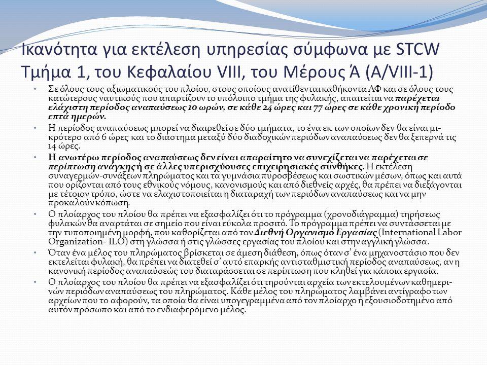 Ικανότητα για εκτέλεση υπηρεσίας σύμφωνα με STCW Τμήμα 1, του Κεφαλαίου VIII, του Μέρους Ά (A/VIII-1) Σε όλους τους αξιωματικούς του πλοίου, στους οποίους ανατίθενται καθήκοντα ΑΦ και σε όλους τους κατώτερους ναυτικούς που απαρτίζουν το υπόλοιπο τμήμα της φυλακής, απαιτείται να παρέχεται ελάχιστη περίοδος αναπαύσεως 10 ωρών, σε κάθε 24 ώρες και 77 ώρες σε κάθε χρονική περίοδο επτά ημερών.