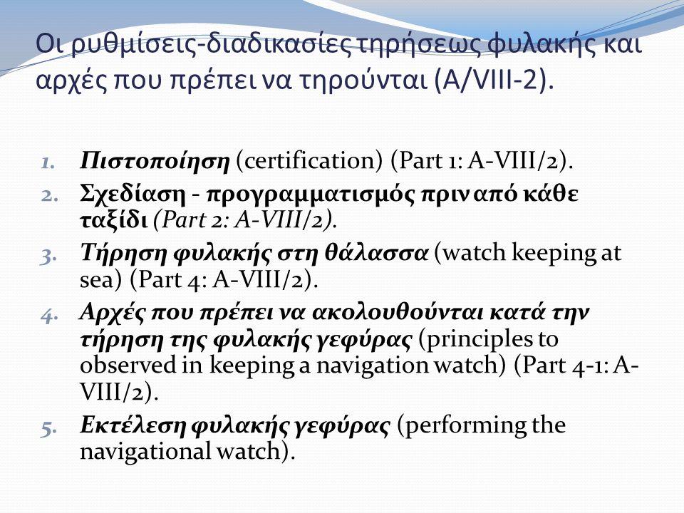 Οι ρυθμίσεις-διαδικασίες τηρήσεως φυλακής και αρχές που πρέπει να τηρούνται (A/VIII-2). 1. Πιστοποίηση (certification) (Part 1: A-VIII/2). 2. Σχεδίαση