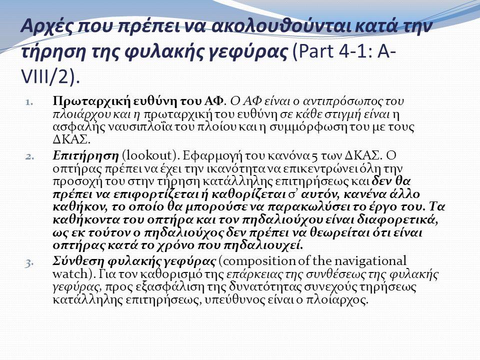 Αρχές που πρέπει να ακολουθούνται κατά την τήρηση της φυλακής γεφύρας (Part 4-1: A- VIII/2). 1. Πρωταρχική ευθύνη του ΑΦ. Ο ΑΦ είναι ο αντιπρόσωπος το