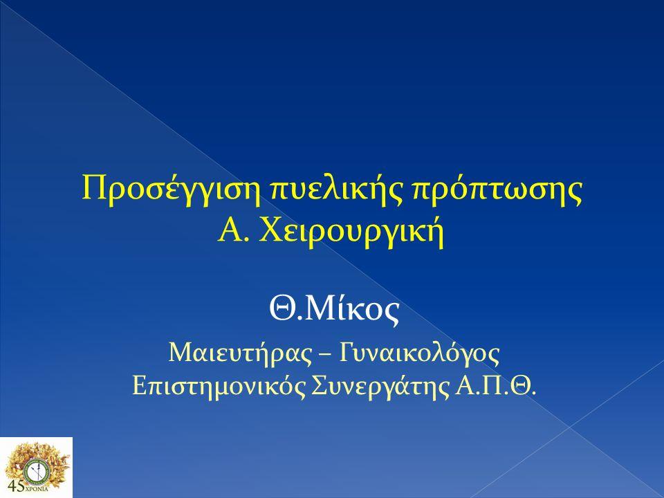 Θ.Μίκος Μαιευτήρας – Γυναικολόγος Επιστημονικός Συνεργάτης Α.Π.Θ.