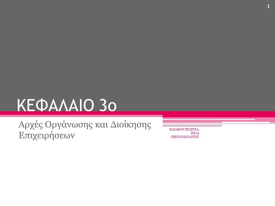 ΚΕΦΑΛΑΙΟ 3ο Αρχές Οργάνωσης και Διοίκησης Επιχειρήσεων ΚΑΖΑΚΟΥ ΓΕΩΡΓΙΑ, ΠΕ09 ΟΙΚΟΝΟΜΟΛΟΓΟΣ 1