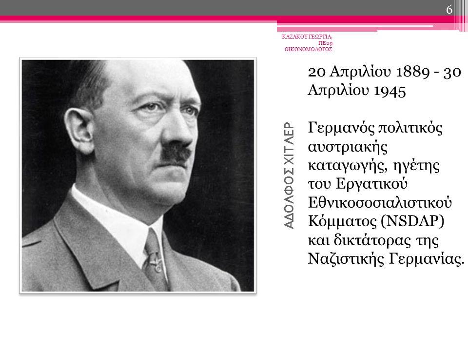 ΑΔΟΛΦΟΣ ΧΙΤΛΕΡ 20 Απριλίου 1889 - 30 Απριλίου 1945 Γερμανός πολιτικός αυστριακής καταγωγής, ηγέτης του Εργατικού Εθνικοσοσιαλιστικού Κόμματος (NSDAP) και δικτάτορας της Ναζιστικής Γερμανίας.