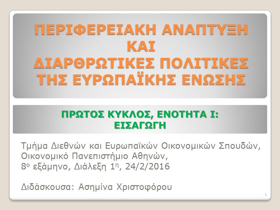 ΔΙΑΛΕΞΗ 1: ΠΕΡΙΓΡΑΦΗ ΤΟΥ ΜΑΘΗΜΑΤΟΣ ΔΙΑΧΕΙΡΙΣΗ ΕΣΠΑ Το ΕΣΠΑ υλοποιείται μέσα από θεσμοθετημένες διαδικασίες διαχείρισης, ελέγχου και εφαρμογής οι οποίες ρυθμίζονται από το Νόμο 4314/2014, σύμφωνα με τις απαιτήσεις του Ευρωπαϊκού Κανονισμού 1303/2013.