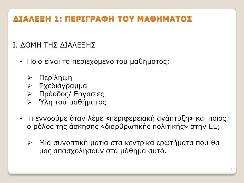 ΔΙΑΛΕΞΗ 1: ΠΕΡΙΓΡΑΦΗ ΤΟΥ ΜΑΘΗΜΑΤΟΣ Ι.