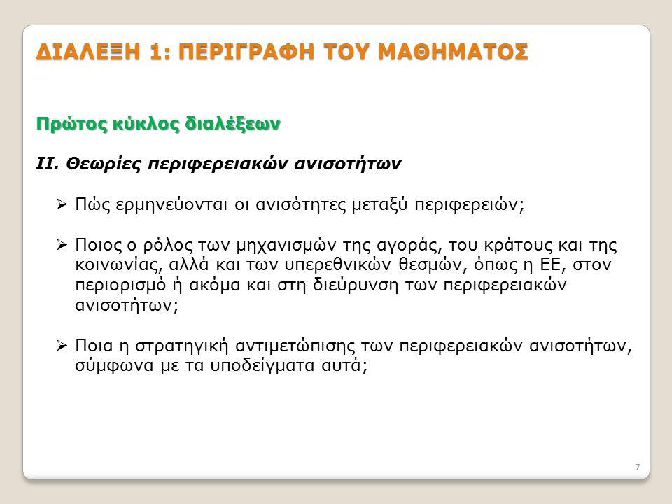 ΔΙΑΛΕΞΗ 1: ΠΕΡΙΓΡΑΦΗ ΤΟΥ ΜΑΘΗΜΑΤΟΣ Στο Ελληνικό ΕΣΠΑ προβλέπονται 11 θεματικοί στόχοι (ΘΣ): ΘΣ 1: Ενίσχυση της έρευνας, της τεχνολογικής ανάπτυξης και της οικονομίας ΘΣ 2: Ενίσχυση της πρόσβασης στις ΤΠΕ και της χρήσης και ποιότητάς τους ΘΣ 3: Ενίσχυση της ανταγωνιστικότητας των μικρών και μεσαίων επιχειρήσεων (ΜΜΕ), του γεωργικού τομέα και του τομέα αλιείας και υδατοκαλλιέργειας ΘΣ 4: Στήριξη της στροφής προς μια οικονομία με μειωμένη χρήση άνθρακα σε όλους τους τομείς ΘΣ 5: Προώθηση της προσαρμογής στην κλιματική αλλαγή, πρόληψη και διαχείριση κινδύνων ΘΣ 6: Διατήρηση και προστασία του περιβάλλοντος, και προώθηση της αποδοτικής χρήσης πόρων ΘΣ 7: Προώθηση βιώσιμων μεταφορών και άρση προβλημάτων σε βασικές υποδομές δικτύων ΘΣ 8: Προώθηση της βιώσιμης και ποιοτικής απασχόλησης, και στήριξη της κινητικότητας των εργαζομένων ΘΣ 9: Προώθηση της κοινωνικής ένταξης, καταπολέμηση της φτώχειας και όλων των διακρίσεων ΘΣ 10: Επενδύσεις σε εκπαίδευση, κατάρτιση και επαγγελματική κατάρτιση για δεξιότητες και δια βίου μάθηση ΘΣ 11: Ενίσχυση της θεσμικής επάρκειας δημόσιων αρχών και παραγόντων, και αποτελεσματική δημόσια διοίκηση 18