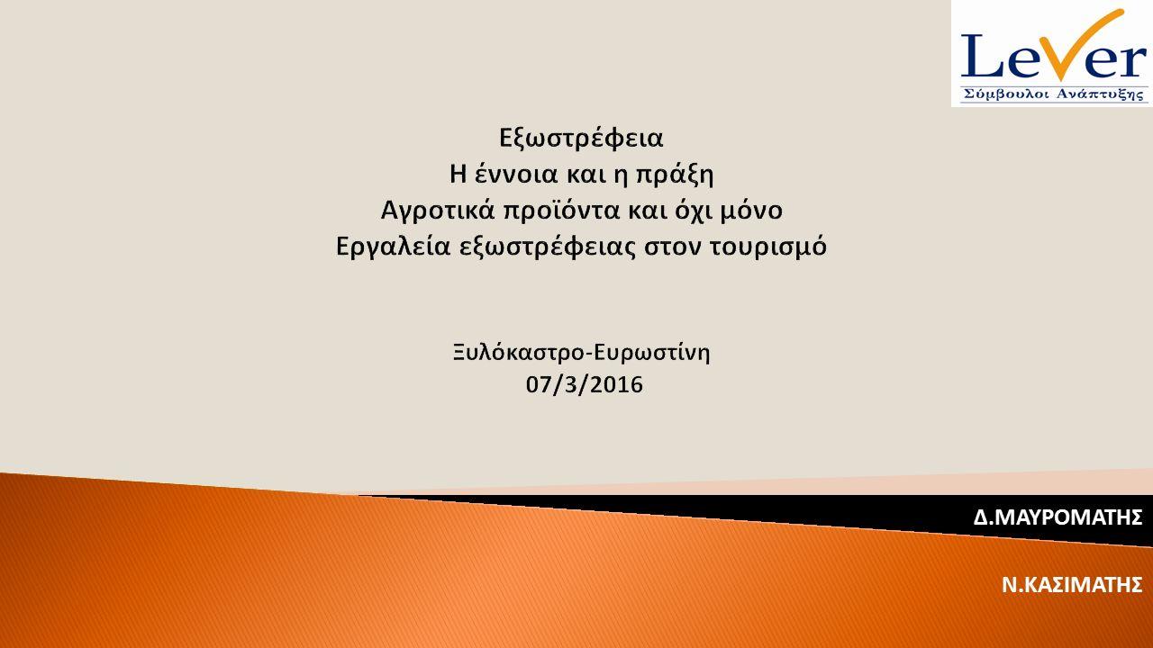 Δ.ΜΑΥΡΟΜΑΤΗΣ Ν.ΚΑΣΙΜΑΤΗΣ