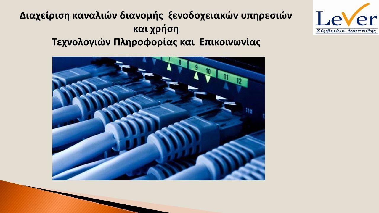 Διαχείριση καναλιών διανομής ξενοδοχειακών υπηρεσιών και χρήση Τεχνολογιών Πληροφορίας και Επικοινωνίας