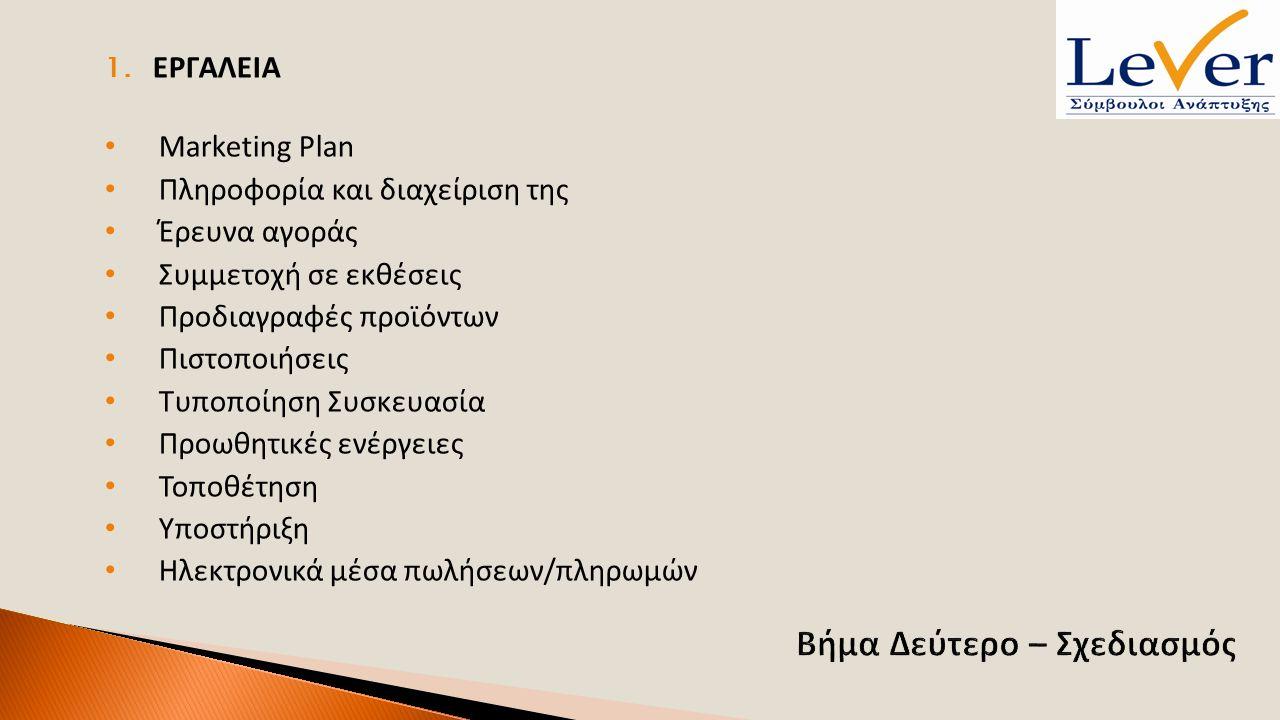 1. ΕΡΓΑΛΕΙΑ Marketing Plan Πληροφορία και διαχείριση της Έρευνα αγοράς Συμμετοχή σε εκθέσεις Προδιαγραφές προϊόντων Πιστοποιήσεις Τυποποίηση Συσκευασί