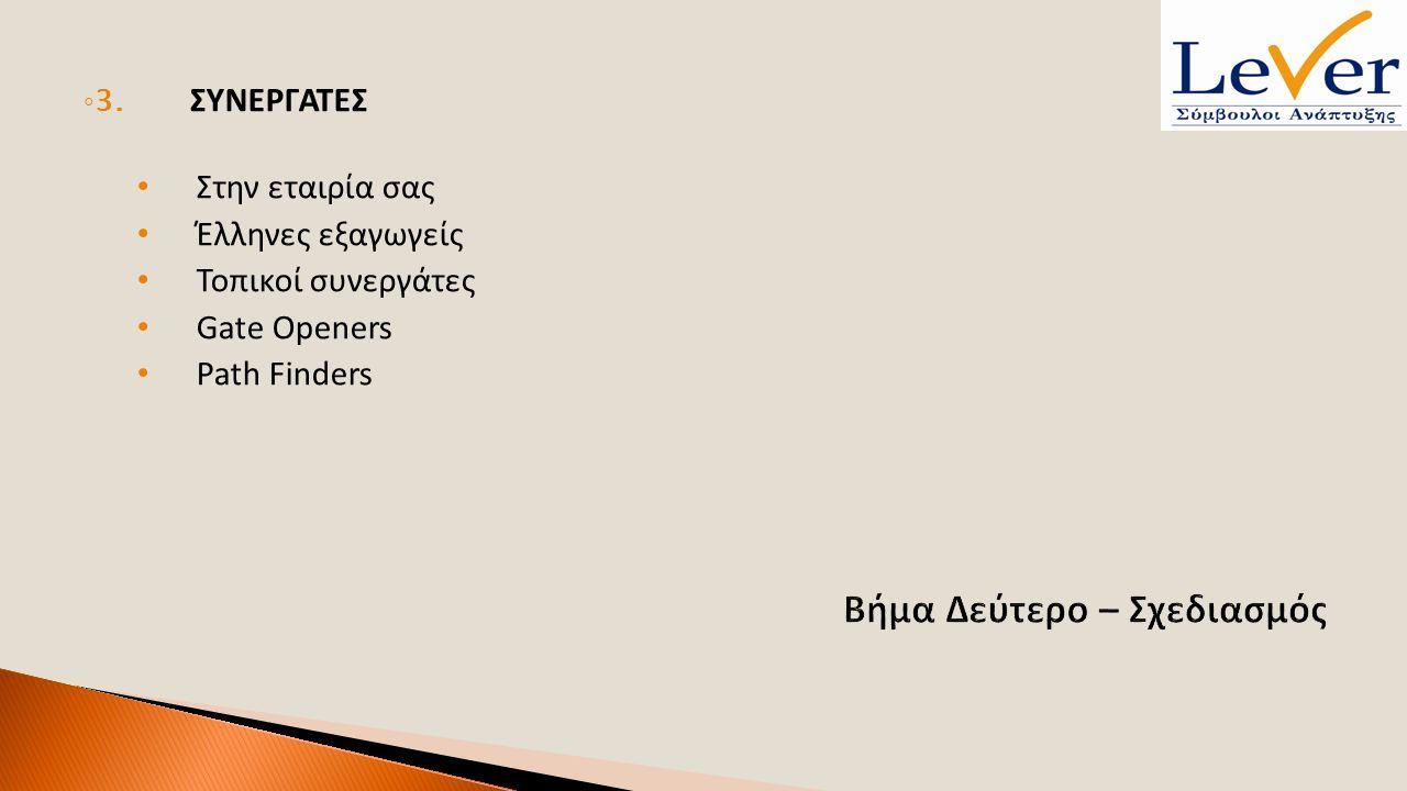 ◦ 3. ΣΥΝΕΡΓΑΤΕΣ Στην εταιρία σας Έλληνες εξαγωγείς Τοπικοί συνεργάτες Gate Openers Path Finders
