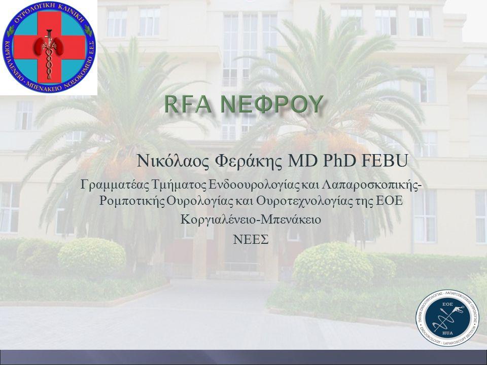 Nικόλαος Φεράκης MD PhD FEBU Γραμματέας Τμήματος Ενδοουρολογίας και Λαπαροσκοπικής - Ρομποτικής Ουρολογίας και Ουροτεχνολογίας της ΕΟΕ Κοργιαλένειο -