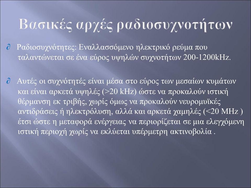 ∂ Μείζονες επιπλοκές 0,8%-4% √ Αιμορραγία ( Αιμάτωμα ) √ Απόφραξη εντέρου (PRFA) √ Στένωση ΠΟΣ / ουρητήρα (PRFA) √ Τραύμα ήπατος / σπληνός ∂ Ελάσσονες επιπλοκές √ Σύνδρομο μετά Θερμοκαυτηρίαση ( Γενικευμένα άλγη, Πυρετός, Ναυτία, Έμετος και καταβολή )