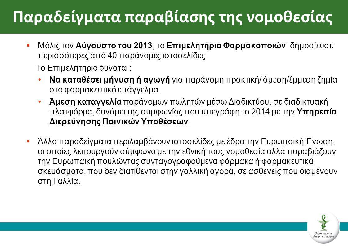  Μόλις τον Αύγουστο του 2013, το Επιμελητήριο Φαρμακοποιών δημοσίευσε περισσότερες από 40 παράνομες ιστοσελίδες.