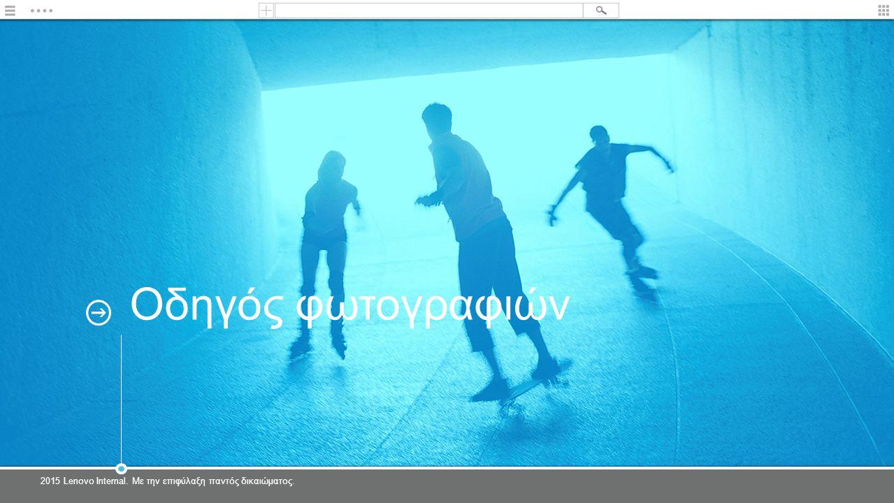 8 2015 Lenovo Internal.Με την επιφύλαξη παντός δικαιώματος.