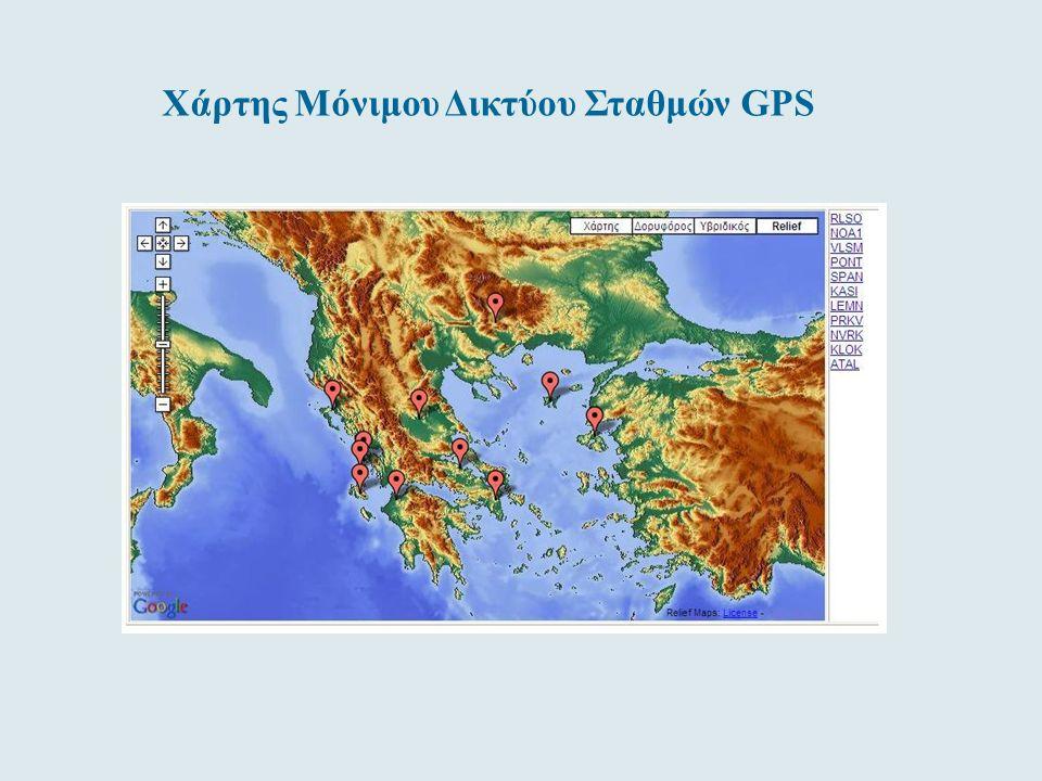 Χάρτης Μόνιμου Δικτύου Σταθμών GPS