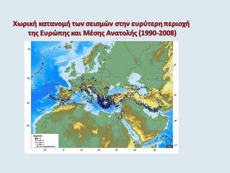 Η Ελλάδα είναι μία χώρα με μεγάλη σεισμικότητα αλλά με μικρότερη επικινδυνότητα