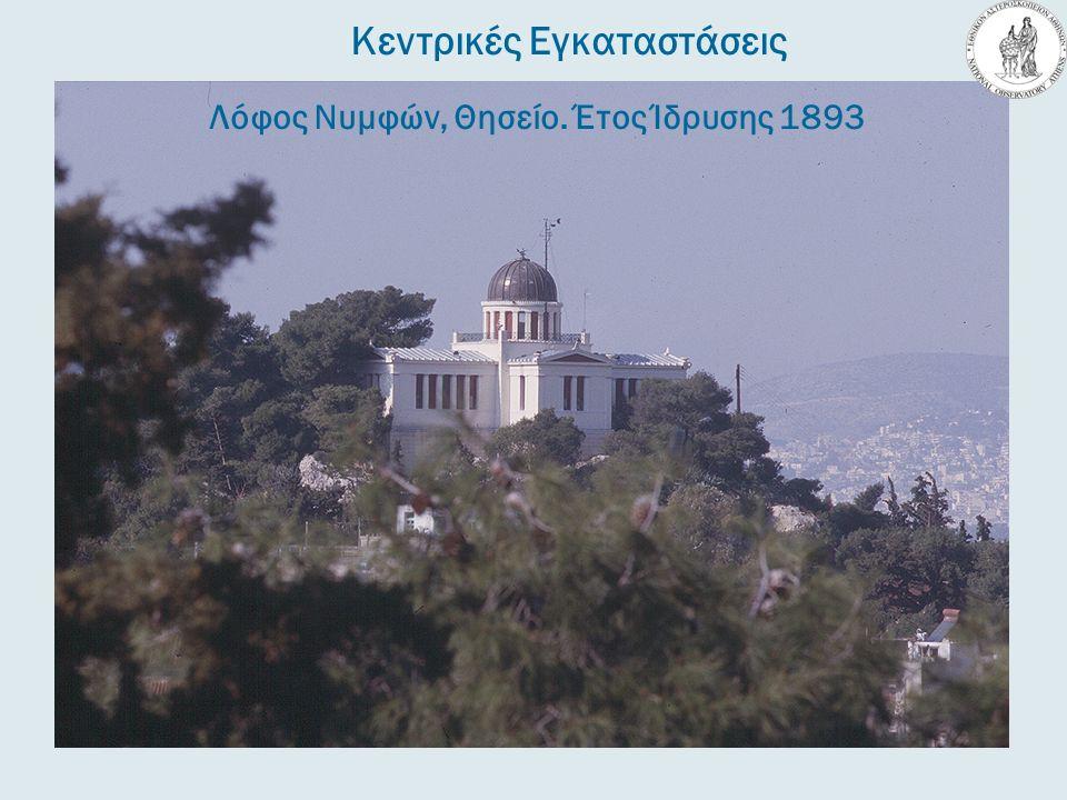 Κεντρικές Εγκαταστάσεις Λόφος Νυμφών, Θησείο. Έτος Ίδρυσης 1893