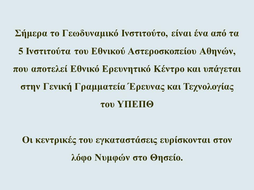 Σήμερα το Γεωδυναμικό Ινστιτούτο, είναι ένα από τα 5 Ινστιτούτα του Εθνικού Αστεροσκοπείου Αθηνών, που αποτελεί Εθνικό Ερευνητικό Κέντρο και υπάγεται