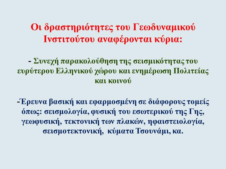 Οι δραστηριότητες του Γεωδυναμικού Ινστιτούτου αναφέρονται κύρια: - Συνεχή παρακολούθηση της σεισμικότητας του ευρύτερου Ελληνικού χώρου και ενημέρωση