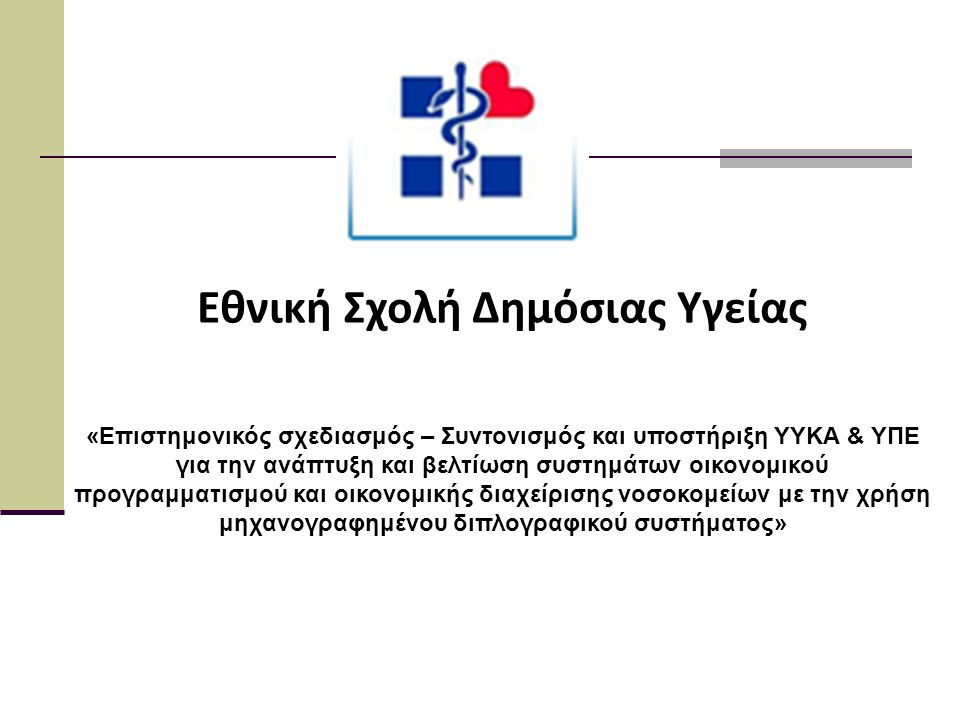 Εθνική Σχολή Δημόσιας Υγείας «Επιστημονικός σχεδιασμός – Συντονισμός και υποστήριξη ΥΥΚΑ & ΥΠΕ για την ανάπτυξη και βελτίωση συστημάτων οικονομικού προγραμματισμού και οικονομικής διαχείρισης νοσοκομείων με την χρήση μηχανογραφημένου διπλογραφικού συστήματος»