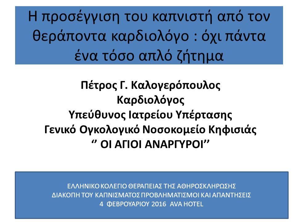 Ο Κύκλος του Εθισμού στη Νικοτίνη Νικοτίνη  αύξηση ντοπαμίνης Ντοπαμίνη  αισθήματα ευχαρίστησης και ευχαρίστησης και ηρεμίας ηρεμίας Μείωση ντοπαμίνης μεταξύ των τσιγάρων  συμπτώματα στέρησης  έντονη επιθυμία για νικοτίνη, ώστε να προκληθεί μεγαλύτερη απελευθέρωση ντοπαμίνης για την αποκατάσταση των αισθημάτων ευχαρίστησης και ηρεμίας Jarvis MJ.