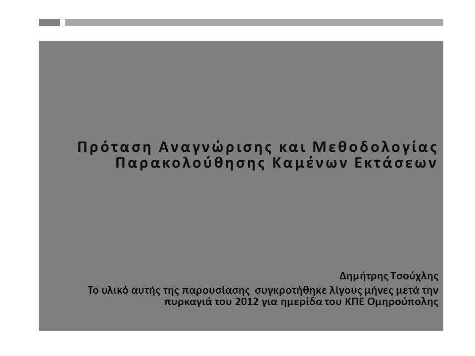 Πρόταση Αναγνώρισης και Μεθοδολογίας Παρακολούθησης Καμένων Εκτάσεων Δημήτρης Τσούχλης Το υλικό αυτής της παρουσίασης συγκροτήθηκε λίγους μήνες μετά την πυρκαγιά του 2012 για ημερίδα του ΚΠΕ Ομηρούπολης