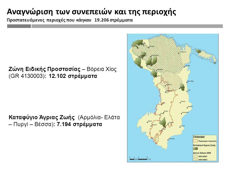 Αναγνώριση των συνεπειών και της περιοχής Προστατευόμενες περιοχές που κάηκαν 19.206 στρέμματα Ζώνη Ειδικής Προστασίας – Βόρεια Χίος (GR 4130003): 12.102 στρέμματα Καταφύγιο Άγριας Ζωής (Αρμόλια- Ελάτα – Πυργί – Βέσσα): 7.194 στρέμματα
