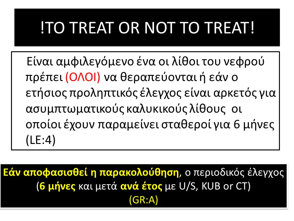 !TO TREAT OR NOT TO TREAT.