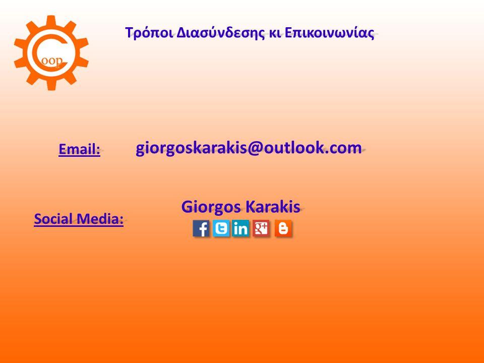 Email: giorgoskarakis@outlook.com Social Media: Giorgos Karakis Τρόποι Διασύνδεσης κι Επικοινωνίας
