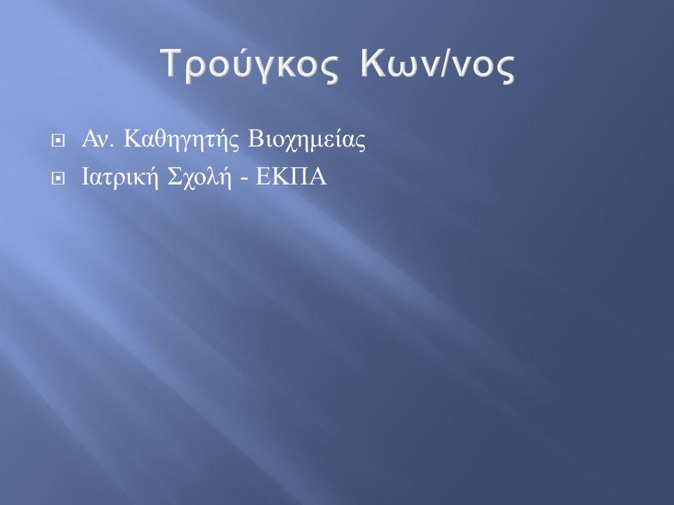 Αν. Καθηγητής Βιοχημείας  Ιατρική Σχολή - ΕΚΠΑ
