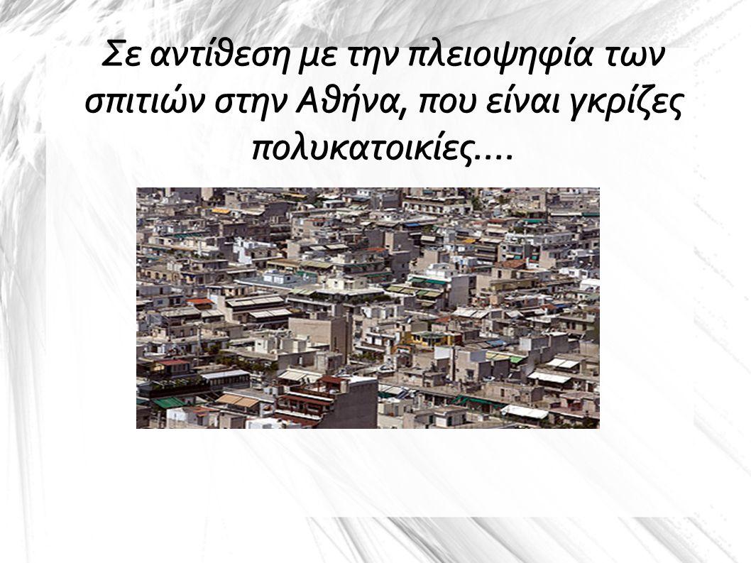 Σε αντίθεση με την πλειοψηφία των σπιτιών στην Αθήνα, που είναι γκρίζες πολυκατοικίες....