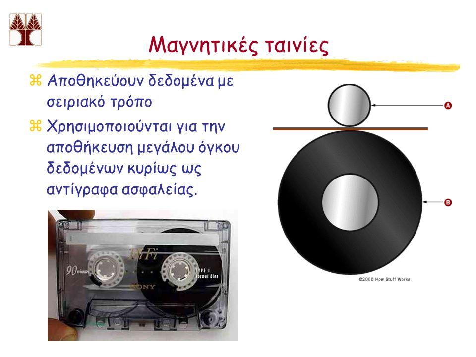 Μαγνητικές ταινίες zΑποθηκεύουν δεδομένα με σειριακό τρόπο zΧρησιμοποιούνται για την αποθήκευση μεγάλου όγκου δεδομένων κυρίως ως αντίγραφα ασφαλείας.