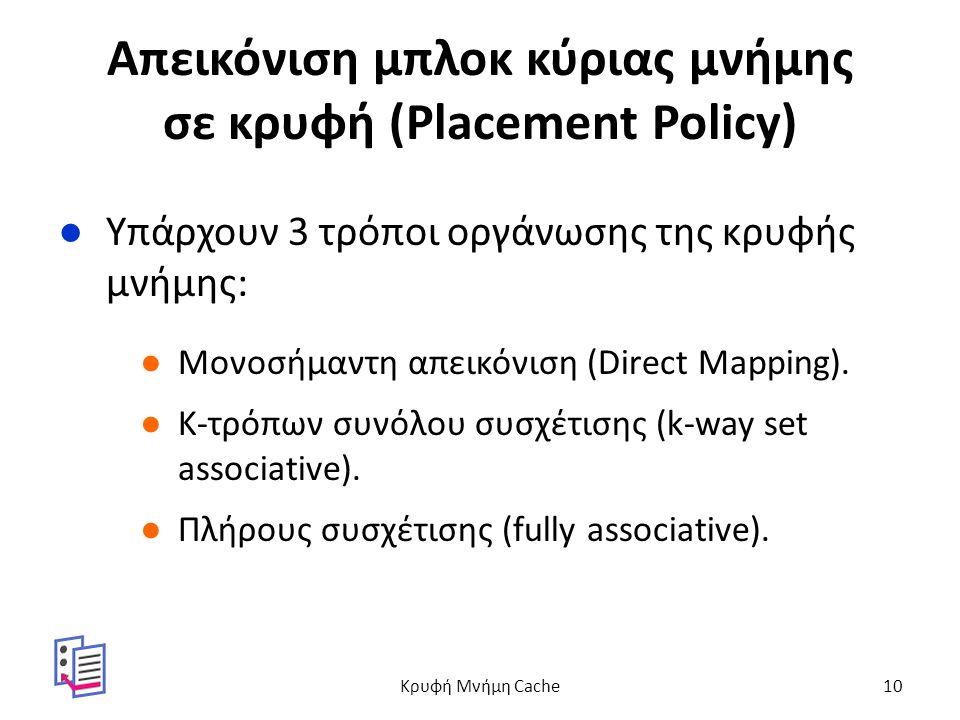 Απεικόνιση μπλοκ κύριας μνήμης σε κρυφή (Placement Policy) ●Υπάρχουν 3 τρόποι οργάνωσης της κρυφής μνήμης: ●Μονοσήμαντη απεικόνιση (Direct Mapping).