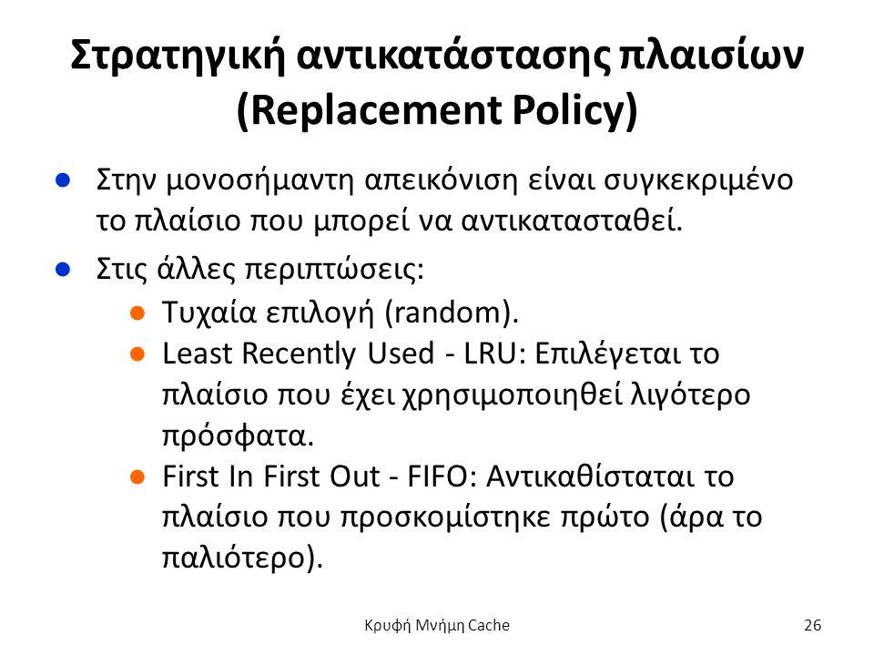Στρατηγική αντικατάστασης πλαισίων (Replacement Policy) ●Στην μονοσήμαντη απεικόνιση είναι συγκεκριμένο το πλαίσιο που μπορεί να αντικατασταθεί.