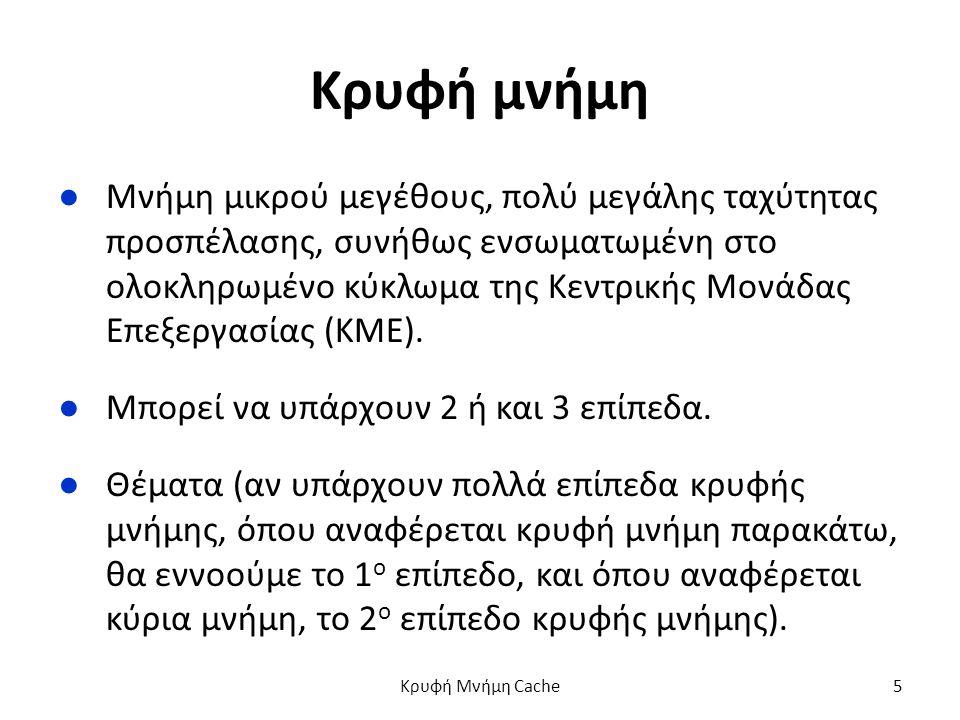 Παράδειγμα μονοσήμαντης απεικόνισης (1 από 2) ●Ας υποθέσουμε ότι μία κρυφή μνήμη 32 λέξεων έχει πλαίσια των 2 λέξεων, και οι διευθύνσεις είναι 12 bit (μ=1, κ=4, ν-κ=7).