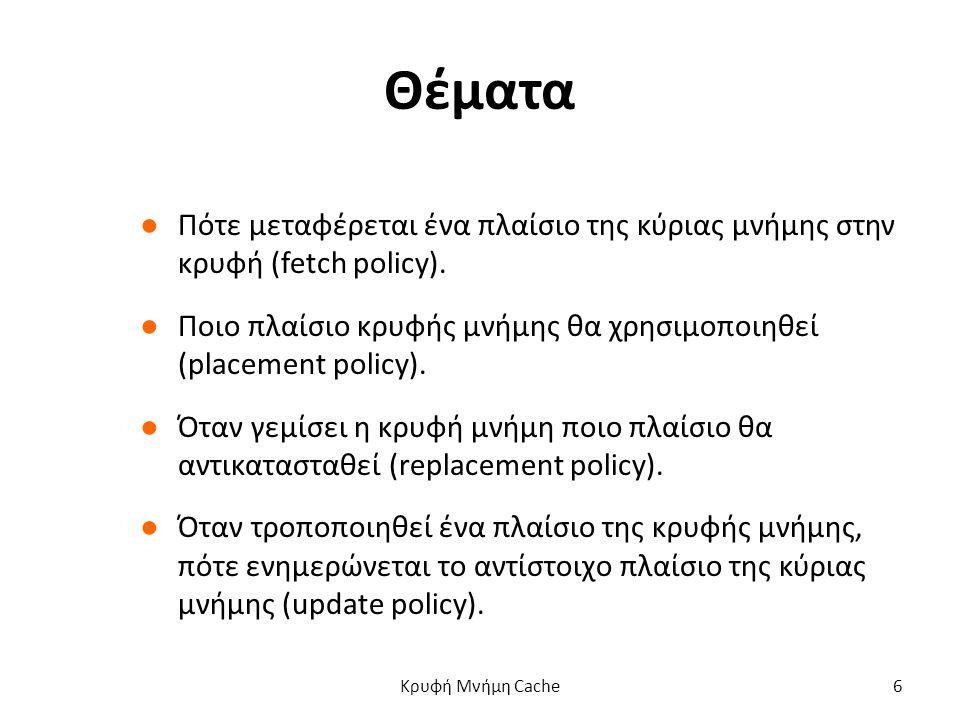 Παράδειγμα μονοσήμαντης απεικόνισης (2 από 2) ●Έστω διευθύνσεις 8-bit με κρυφή μνήμη 8 πλαισίων, και 2 λέξεις σε κάθε πλαίσιο.