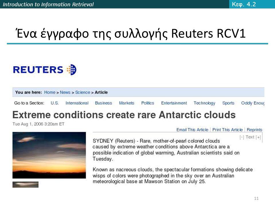 Introduction to Information Retrieval Ένα έγγραφο της συλλογής Reuters RCV1 Κεφ. 4.2 11