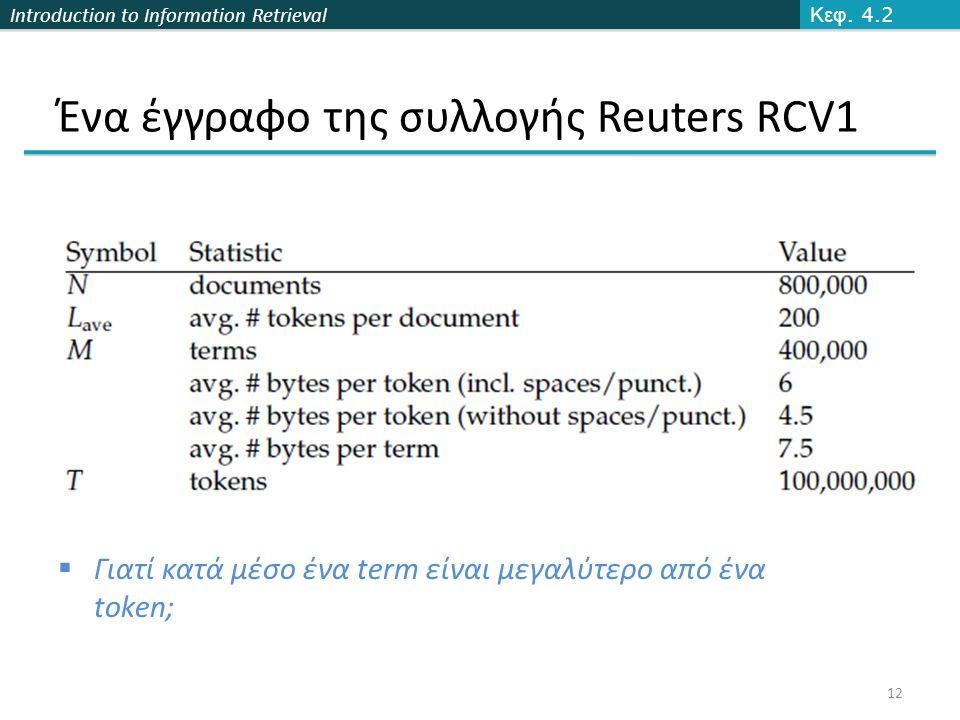 Introduction to Information Retrieval Ένα έγγραφο της συλλογής Reuters RCV1 Κεφ.