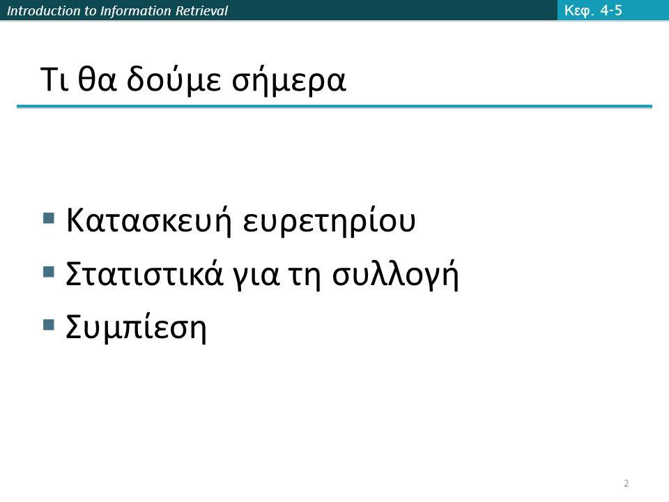 Introduction to Information Retrieval Τι θα δούμε σήμερα  Κατασκευή ευρετηρίου  Στατιστικά για τη συλλογή  Συμπίεση Κεφ.
