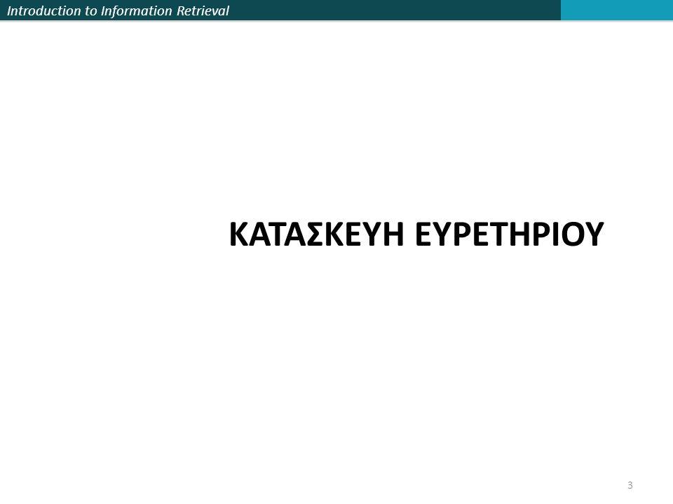 Introduction to Information Retrieval ΚΑΤΑΣΚΕΥΗ ΕΥΡΕΤΗΡΙΟΥ 3