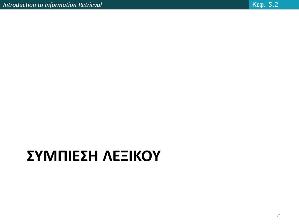 Introduction to Information Retrieval ΣΥΜΠΙΕΣΗ ΛΕΞΙΚΟΥ Κεφ. 5.2 71