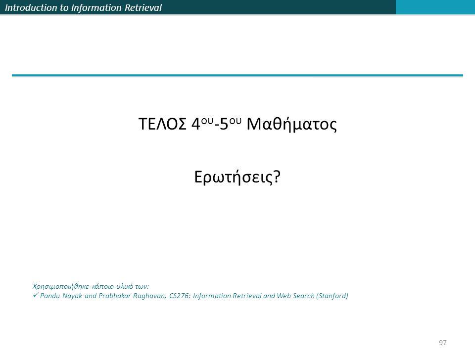 Introduction to Information Retrieval ΤΕΛΟΣ 4 ου -5 ου Μαθήματος Ερωτήσεις.