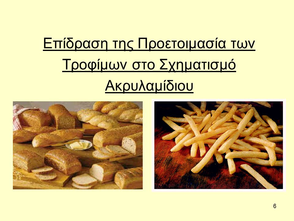6 Επίδραση της Προετοιμασία των Τροφίμων στο Σχηματισμό Ακρυλαμίδιου