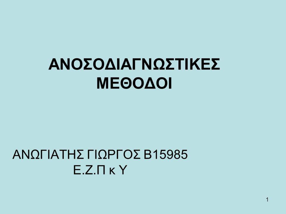 1 ΑΝΟΣΟΔΙΑΓΝΩΣΤΙΚΕΣ ΜΕΘΟΔΟΙ ΑΝΩΓΙΑΤΗΣ ΓΙΩΡΓΟΣ Β15985 Ε.Ζ.Π κ Υ