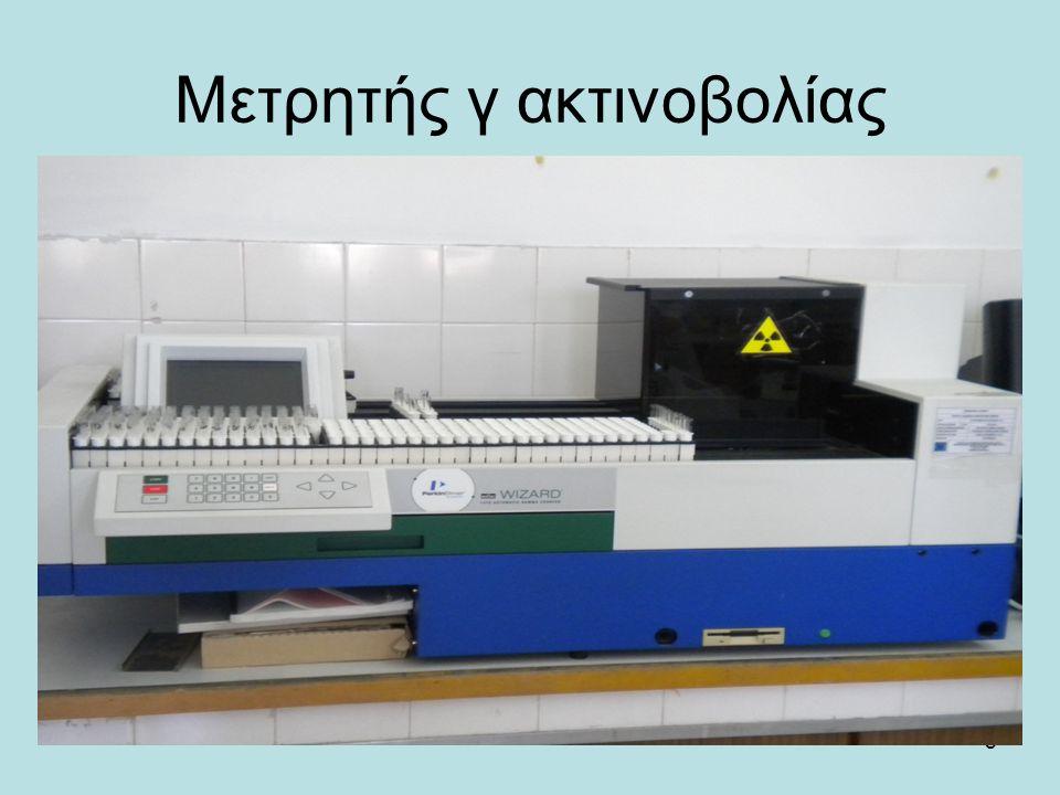 8 Μετρητής γ ακτινοβολίας