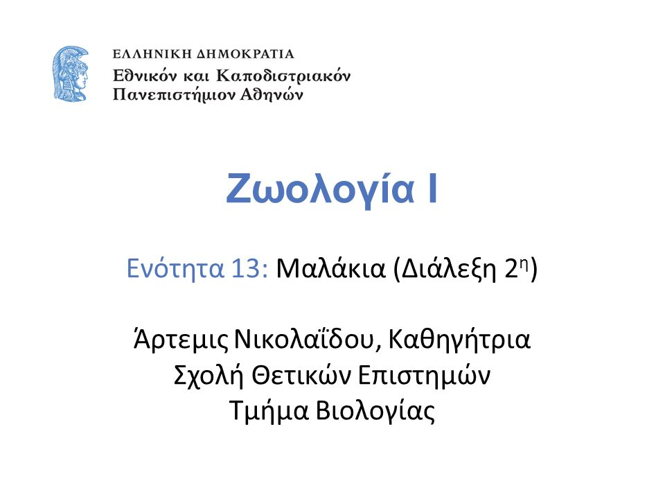 Ζωολογία Ι Ενότητα 13: Μαλάκια (Διάλεξη 2 η ) Άρτεμις Νικολαΐδου, Καθηγήτρια Σχολή Θετικών Επιστημών Τμήμα Βιολογίας