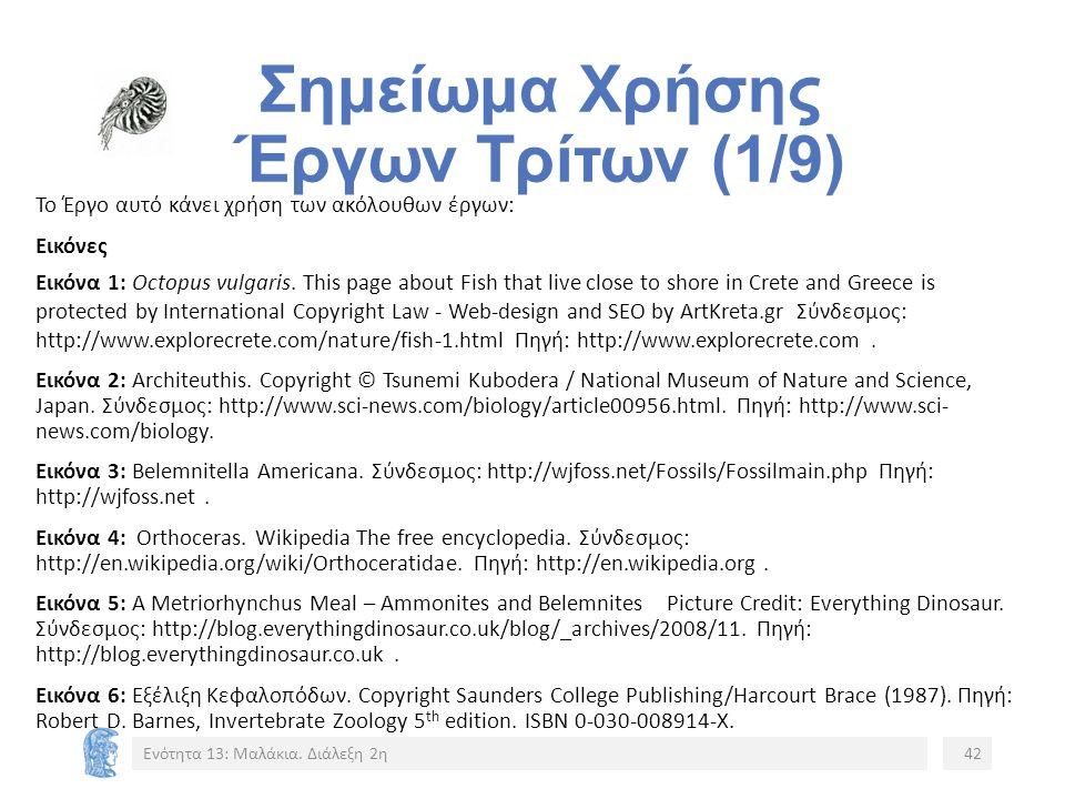 Σημείωμα Χρήσης Έργων Τρίτων (1/9) Το Έργο αυτό κάνει χρήση των ακόλουθων έργων: Εικόνες Εικόνα 1: Octopus vulgaris.