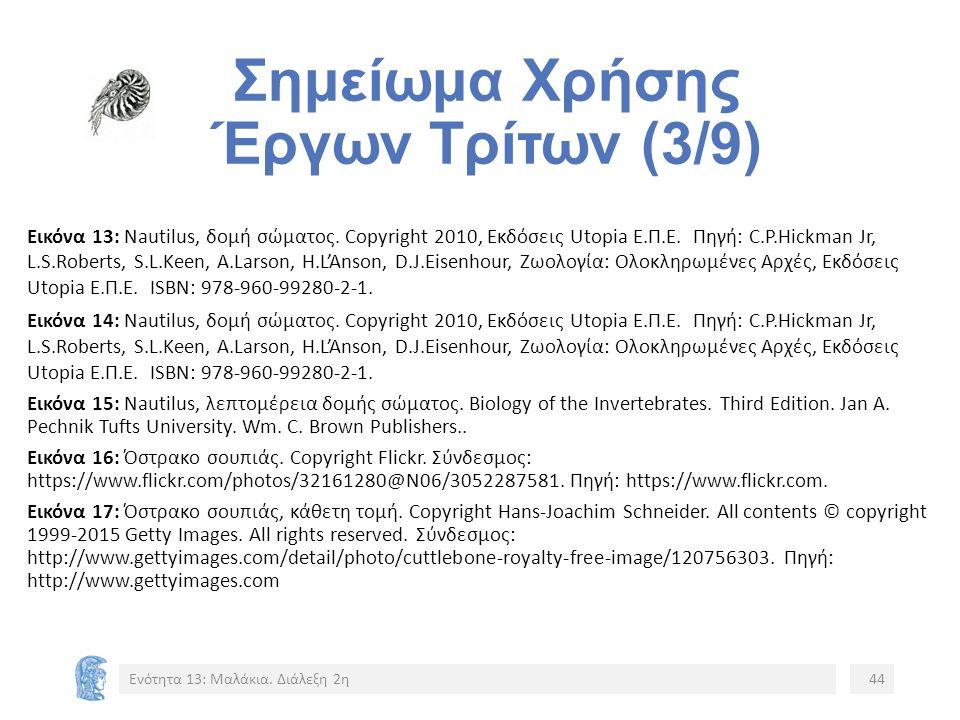 Σημείωμα Χρήσης Έργων Τρίτων (3/9) Εικόνα 13: Nautilus, δομή σώματος.